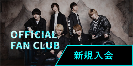 OFFICIAL FAN CLUB 新規入会